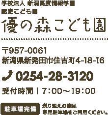 学校法人 新潟高度情報学園 優の森保育園 駐車場完備 電話番号0254-28-3120