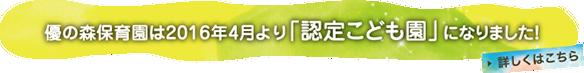 優の森保育園は2016年4月より「認定こども園」になりました!詳しくはリンク先をご覧ください