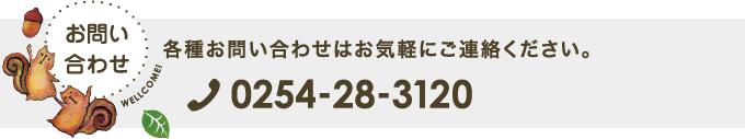 各種お問い合わせはお気軽にご連絡ください。電話番号0254-28-3120