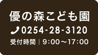 優の森こども園0254-28-3120(受付時間|9:00~17:00)